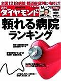 週刊 ダイヤモンド 2010年 8/21号 [雑誌]