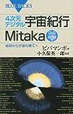 4次元デジタル宇宙紀行Mitaka DVD−ROM付 (ブルーバックス) [新書] / ビバマンボ (著); 小久保 英一郎 (監修); 講談社 (刊)