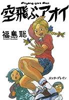 空飛ぶアオイ<空飛ぶアオイ> (ビームコミックス(ハルタ))