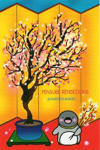 ポストカード ペンスケ 盆梅とペンちゃん