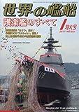 世界の艦船 2017年 01 月号 [雑誌]