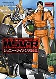 機動戦士ガンダム MSV-R ジョニー・ライデンの帰還(5) (角川コミックス・エース)