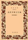 島津斉彬言行録 (岩波文庫 青 23-1)