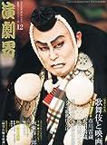 演劇界 2012年 12月号 [雑誌]