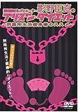 歌舞伎町ネゴシエーター影野臣直のプリズン・ダイエット~刑務所生活痩身術のススメ~[DVD]