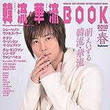 韓流・華流ブック 2010・春 ~K-POP TOWN C-POP TOWNの本~