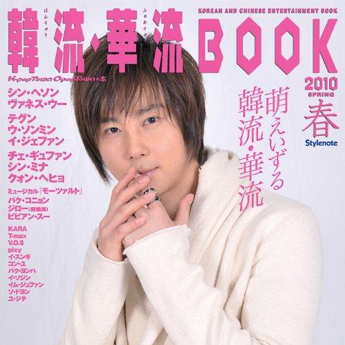 韓流・華流ブック 2010・春 〜K-POP TOWN C-POP TOWNの本〜