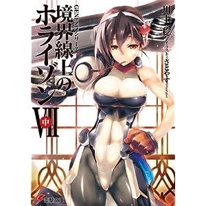 GENESISシリーズ 境界線上のホライゾン 7(中) (電撃文庫)