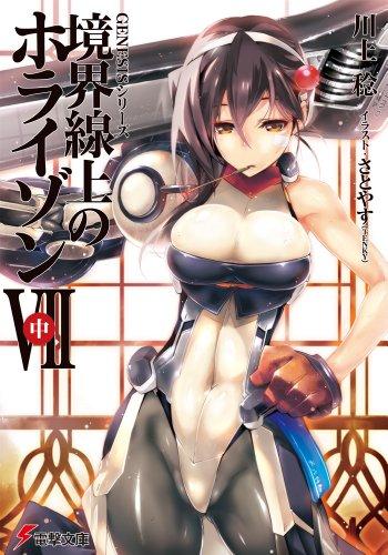 GENESISシリーズ 境界線上のホライゾン (7)中 (電撃文庫)
