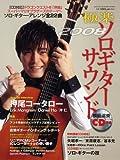 月刊 Go!Go!GUITAR 10月号増刊 極楽ソロギターサウンド2008
