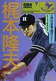 梶本隆夫―熱投の譜(うた) (名球会comics)