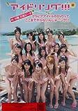 アイドリング!!! IN 沖縄 万座ビーチ~グラビアアイドルのDVDってここまでやらないんじゃ...ング!!!