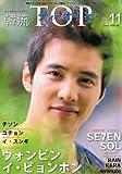 韓流 T.O.P2010年 11月号-ウォンビン/イ・ビョンホン/SE7EN/SOL/ユチョン