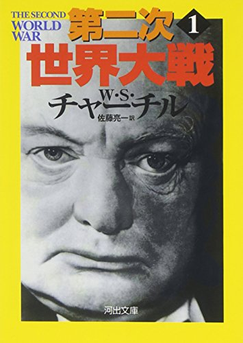 第二次世界大戦〈1〉 (河出文庫)