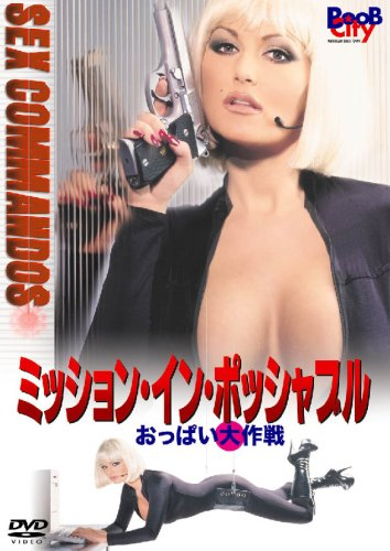 ミッション・イン・ポッシャブル おっぱい大作戦 [DVD]