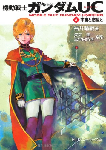 機動戦士ガンダムUC(8)  宇宙と惑星と (角川スニーカー文庫)