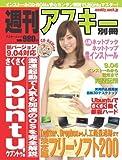 週刊アスキー別冊 さくさくUbuntu! 新バージョン9.04 CD-ROM付き (アスキームック)