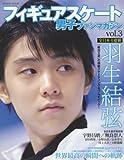 フィギュアスケート男子ファンマガジン VOL.3 (マイウェイムック)