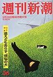 週刊新潮 2013年 9/26号 [雑誌]