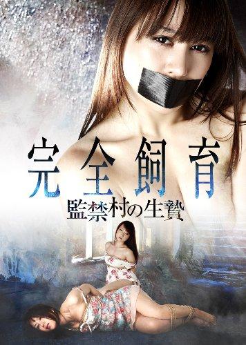 完全飼育 ~監禁村の生贄~ [DVD]