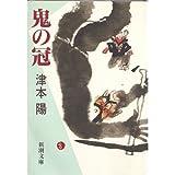 鬼の冠 (新潮文庫)