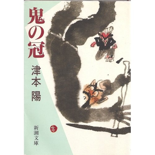 鬼の冠 (新潮文庫) -