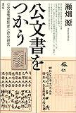 公文書をつかう: 公文書管理制度と歴史研究 [単行本] / 瀬畑 源 (著); 青弓社 (刊)
