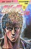 北斗の拳 15 栄光ある敗者!の巻 JC851675 (JUMP COMICS)