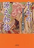 千年の源氏物語 (朝日文庫)