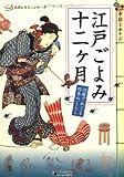 江戸ごよみ十二ヶ月―季節とあそぶ 旧暦でめぐる四季のくらし (ものしりミニシリーズ)