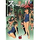 スクール人魚(1) (チャンピオンREDコミックス)