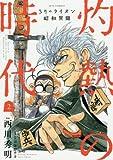 3月のライオン昭和異聞 灼熱の時代 2 (ジェッツコミックス)