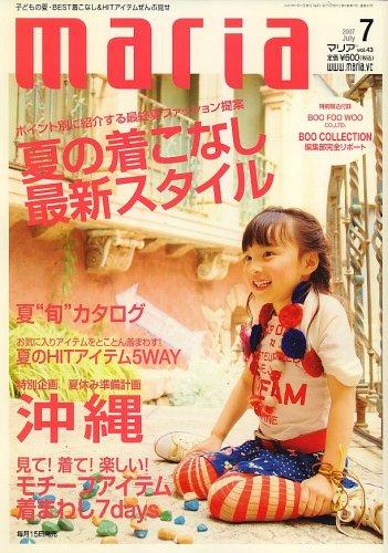 maria (マリア) 2007年 07月号 [雑誌]