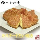 【たい焼き】カスタード たい焼き 10匹