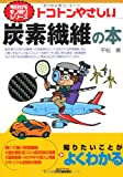 トコトンやさしい炭素繊維の本 (今日からモノ知りシリーズ)