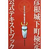 彦根城下町検定公式テキストブック―ひこにゃんと城下町を学ぶ本