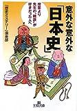 意外な意外な「日本史」 (王様文庫)