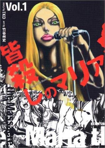 皆殺しのマリア (Vol.1) (Beam comix)