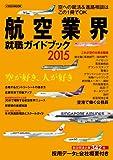 航空業界就職ガイドブック2015