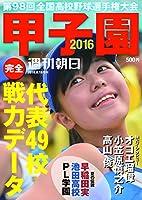 甲子園2016 - 2016年 8/15 号 [雑誌] (週刊朝日増刊)