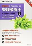 管理栄養士国家試験対策 完全合格教本〈上巻〉人体・疾病/基礎栄養学/応用栄養学/臨床栄養学〈2016年版〉 (オープンセサミシリーズ)
