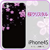 iPhone 4S/4対応 携帯ケース【019 桜クリスタル】