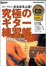 究極のギター練習帳 (エレキギター) リットーミュージック・ムック