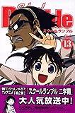 School Rumble(13) (少年マガジンコミックス)