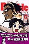 School Rumble(13) (講談社コミックス)