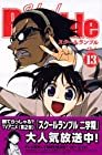 School Rumble 第13巻