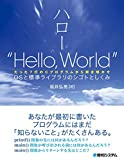 "ハロー""Hello,World"