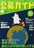 公募ガイド 2014年 05月号 [雑誌]