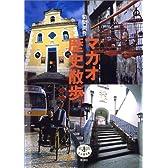 マカオ歴史散歩 (とんぼの本)