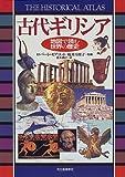 古代ギリシア (地図で読む世界の歴史)(ロバート モアコット/桜井 万里子)